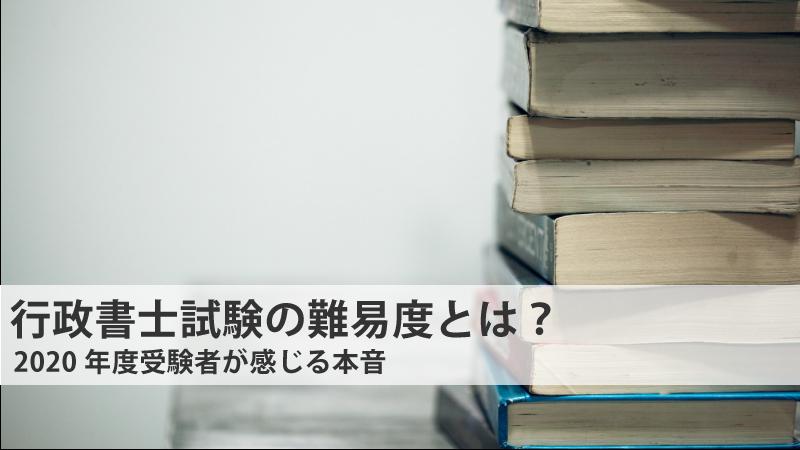 行政書士試験の難易度とは? 2020年度受験者が感じる本音