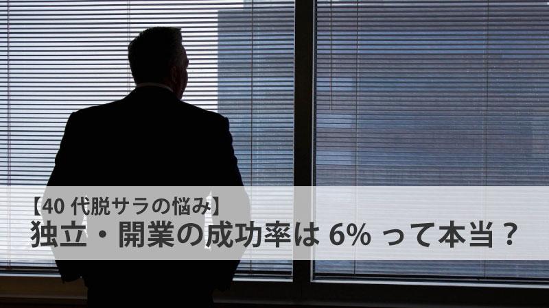 独立・開業の成功率は6%って本当?