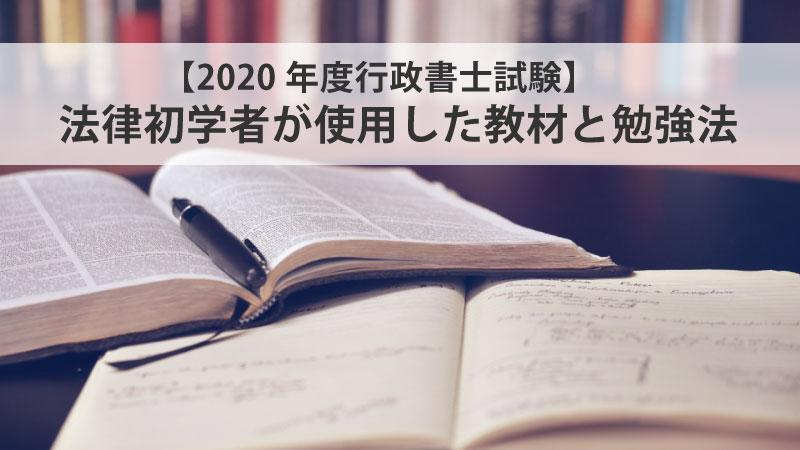 【2020年度行政書士試験】法律初学者が使用した教材と勉強法【一発合格(見込み)】