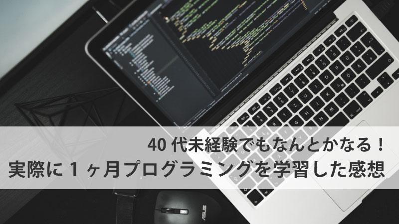 40代未経験でもなんとかなる!実際に1ヶ月プログラミングを学習した感想