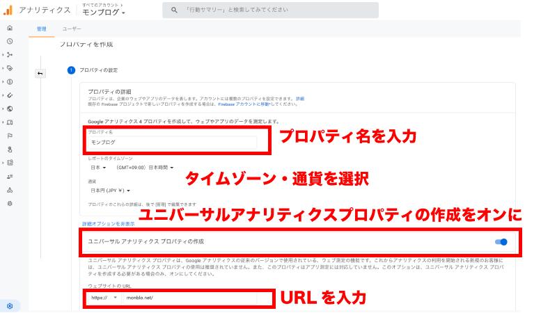 UA導入方法03
