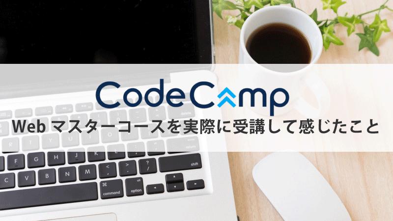 【CodeCamp】コードキャンプのWebマスターコースを実際に受講して感じたこと【脱サラ40代】