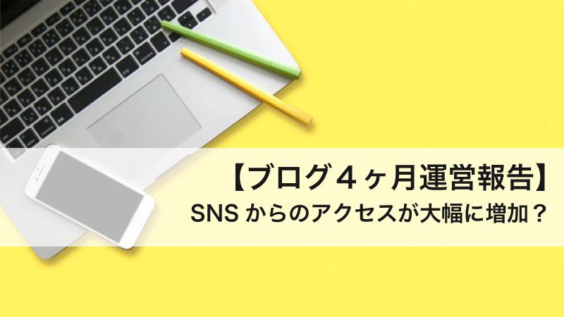 【ブログ4ヶ月運営報告】SNSからのアクセスが大幅に増加?【収益4桁達成】