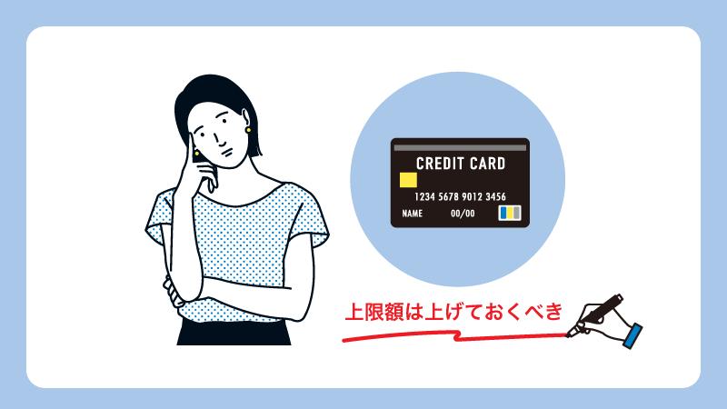 クレジットカード上限額は上げておくべき