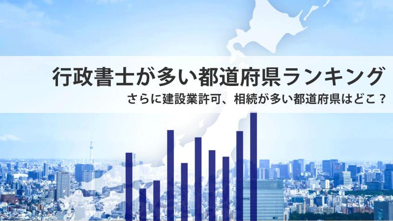 行政書士が多い都道府県ランキング。さらに建設業許可、相続が多い都道府県はどこ?