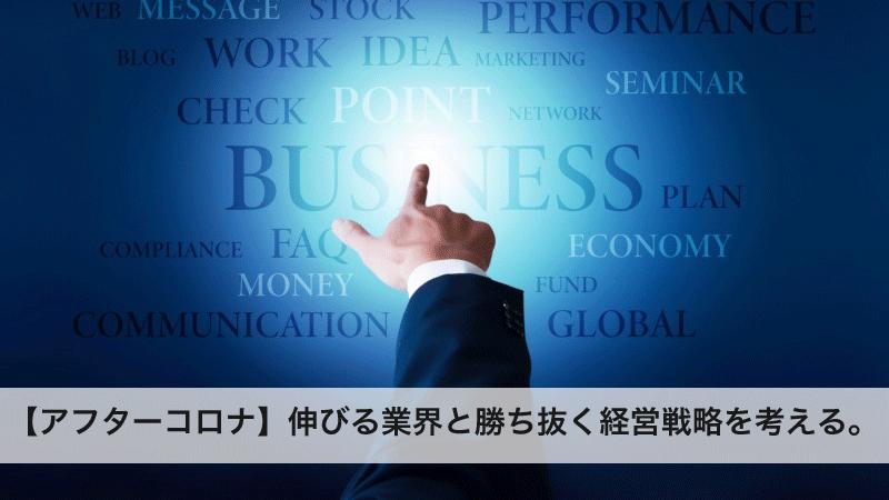 【アフターコロナ】伸びる業界と勝ち抜く経営戦略を考える。
