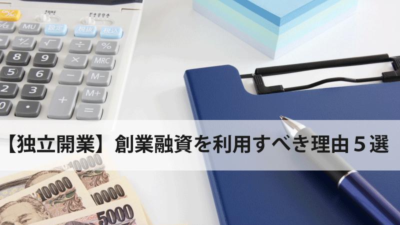 【独立開業】創業融資を利用すべき理由5選