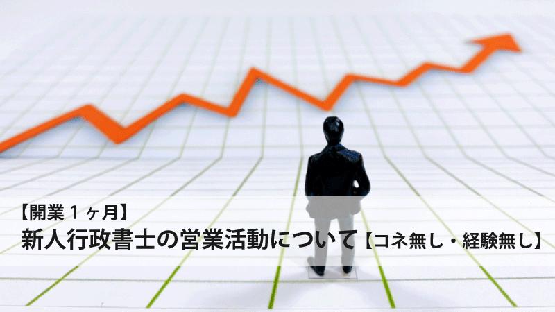 【開業1ヶ月】新人行政書士の営業活動について【コネ無し・経験無し】