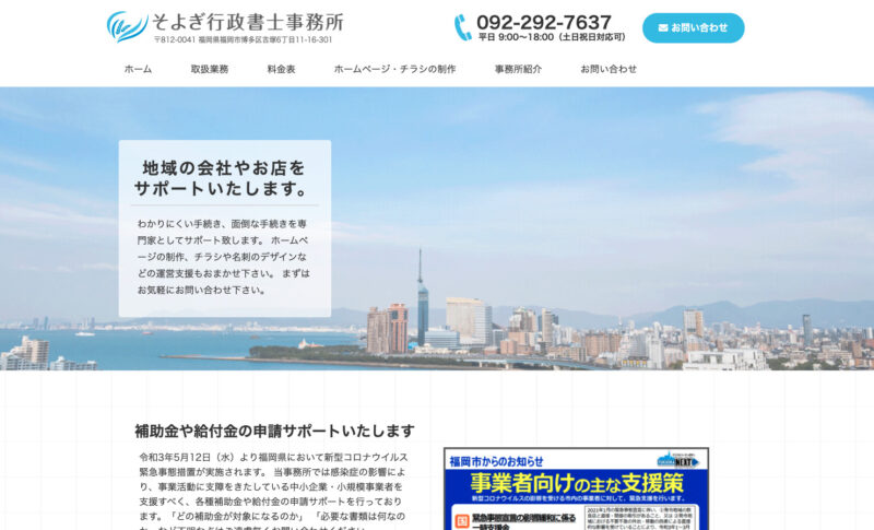 そよぎ行政書士事務所ホームページ